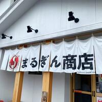 まるぎん商店-