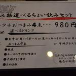 133905210 - ちょい飲み
