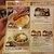 すき家 - メニュー写真:朝食メニュー