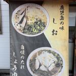 ラーメン専門 明日香 -