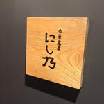 中華蕎麦にし乃 - 中華蕎麦にし乃(東京都文京区本郷)外観