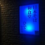 日本そば 小料理  ひで - 外観写真: