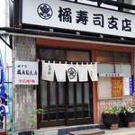 橘寿司支店 - お店全景