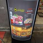 大阪焼肉HANABI - 外観写真:立て看板が目印です。
