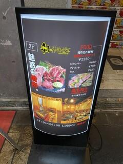 大阪焼肉HANABI - 立て看板が目印です。