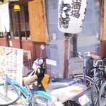 大衆酒場 さわ村 -