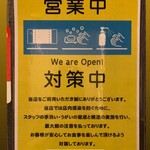 大阪焼肉HANABI - その他写真:コロナ対策万全店です。
