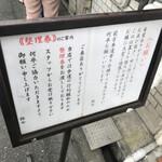 らーめん弥七 -
