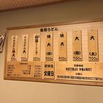 133929311 - (*゚▽゚)ノ釜揚げうどん…