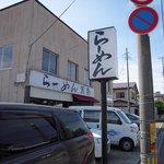 らーめん 萬亀 - 外観(山王新町から八橋球場向き)