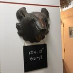 はらっぱカレー店 - クマ