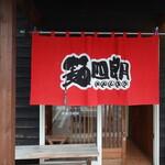 味噌屋麺四朗 - 東成岩駅から大通りに出るひとつ前の信号を北へ行った先