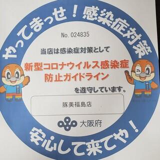 【大阪府ガイドライン】感染症対策実施しています!