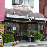 コンディトライ ホルガー - お店の外観