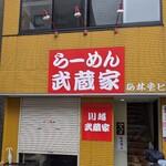 らーめん武蔵家 - 開店5分前 11時ジャストにシャッターが開けられました。