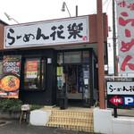 らーめん花楽 - らーめん花楽 運営会社の神奈中バスターミナル横