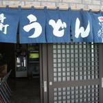 山のうどん屋 - 入口