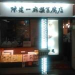 Chinkenichimaabodoufuten - お店外観