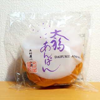 ヨーロッパン キムラヤ - 料理写真:大福あんぱん(¥220)。粒あん入りの大福を包んだ、この店の看板商品