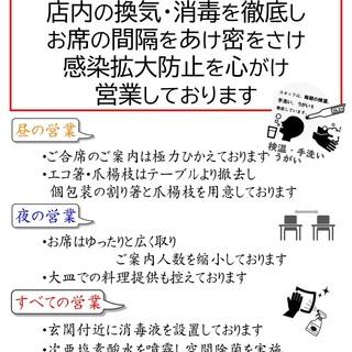 【衛生対策】よし田の安心安全への取り組み