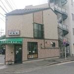 叶食堂 - 高津駅から徒歩5分くらい