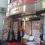 中華料理 新興楼 -