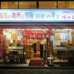 味の笛 - 味の笛 神田店(かなりソーシャルディスタンス)