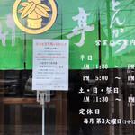 とんかつ 竹亭 - 当面の間、正午前入りでの小メンチサービスが中止なんですと(@_@)