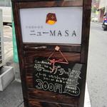 ニューMASA - モーニングサービス¥300(◎0◎)