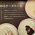 ウメダチーズラボ - その他写真:話題ののめるチーズケーキはマスカルポーネはちみつや本格的なゴルゴンゾーラ、カマンベールブルーベリーなど