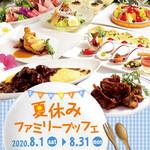 グリルキッチン ボン・ロザージュ - <8/1~31>夏休みファミリーブッフェ開催