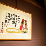 博多荘 - 歴史ある店