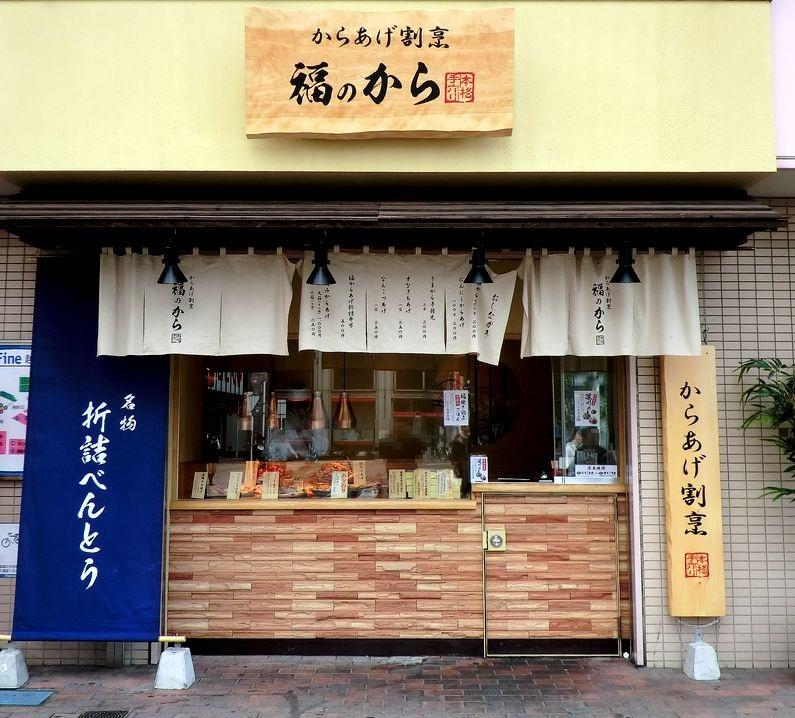 福のから 越谷駅東口店