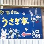 うさぎ家 - お店の横手にある、裏の入り口へ誘導する青い看板