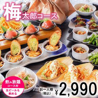 【個食盛りで安心宴会】2時間飲み放題付2,990円~ご用意♪
