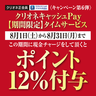 8月1日~8月31日まで現金チャージでポイント12%付与