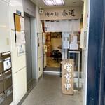俺の麺 春道 - 入口