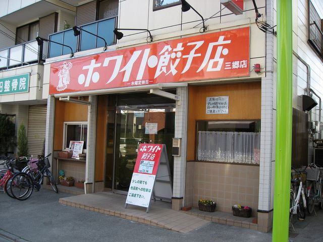 ホワイト餃子 三郷店