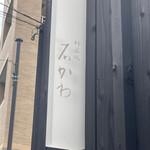 神楽坂 石かわ -