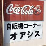 134004474 - 上の『コカコーラ』さんの看板もレトロ?