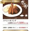 プチ グリル マルヨシ - 料理写真:74周年第2弾 スペシャルランチが1,500円+税
