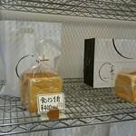食 パン ノ ミ 美つる - ドリンク写真:こだわりの食パン 見本 1斤・1.5斤