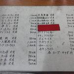 13403692 - メニュー