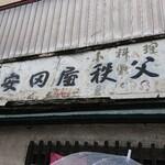 安田屋 - 看 板  歴史を感じる