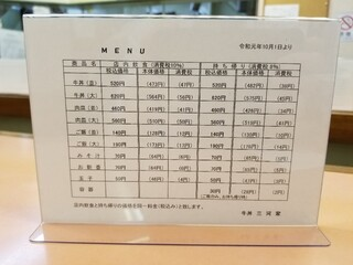 三河家 - メニュー