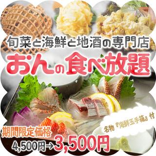 しゃぶしゃぶ×創作料理20種以上食べ放題3,500円!2名~