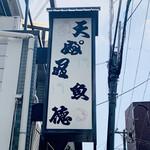 天ぷら食堂 魚徳 - 外観1