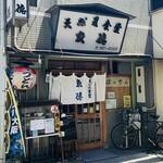 天ぷら食堂 魚徳 - 外観2