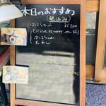134049058 - 店頭メニュー
