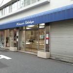 石田屋 -